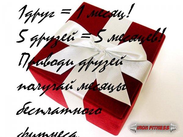 Получи месяцы в подарок от фитнес клуба IRON FITNESS г. Долгопрудный!!!